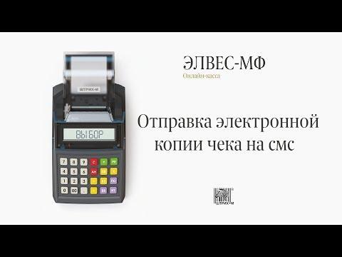 ЭЛВЕС-МФ: Отправка электронной копии чека на смс