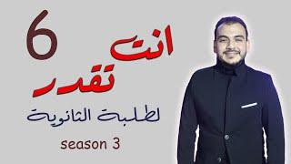 انت تقدر لطلبة الثانوية - الموسم 3 - الحلقة 6 - مصطفى ياسر