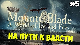 Mount Blade A World Of Ice And Fire НА ПУТИ К ВЛАСТИ 5