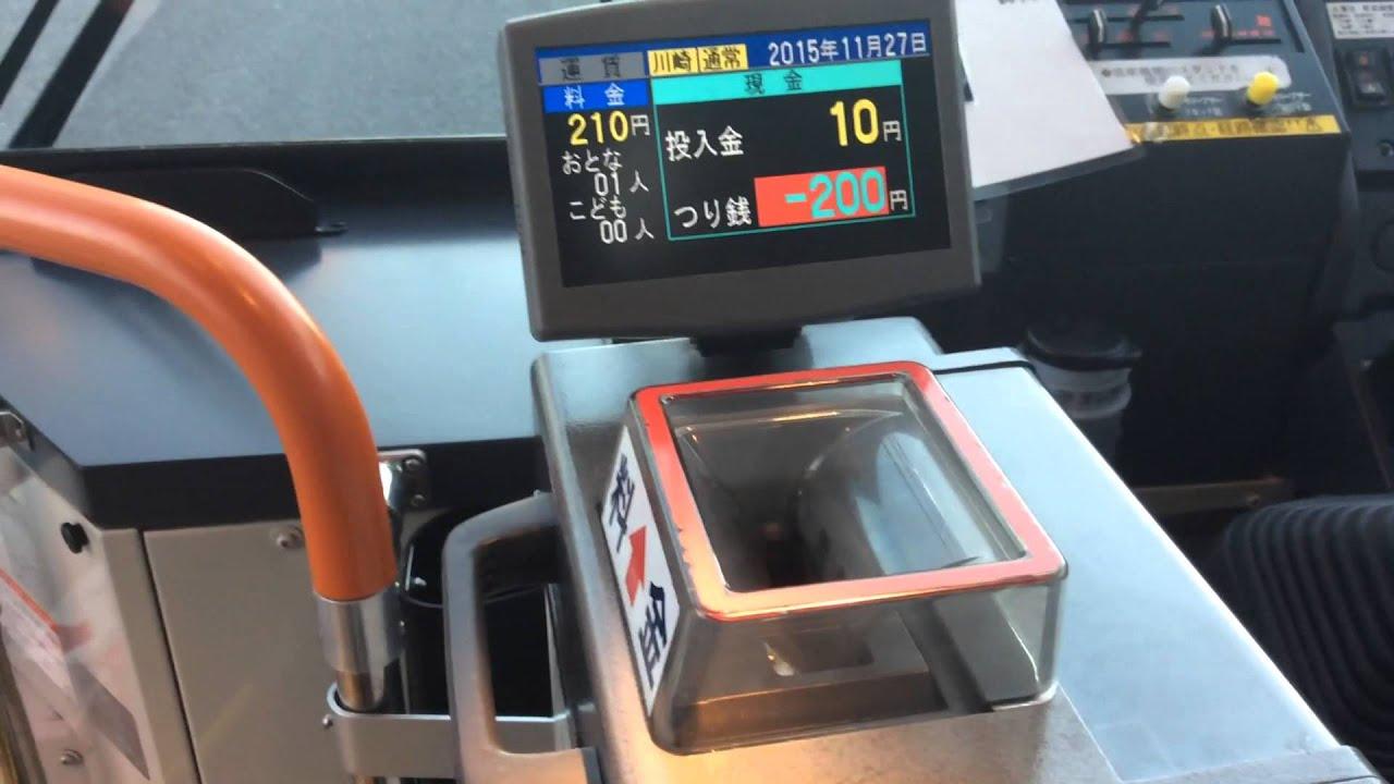 川崎市バスの運賃箱に現金210円...