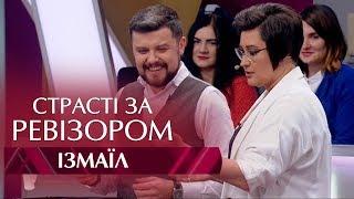 Страсти по Ревизору. Выпуск 11, сезон 5 - Измаил - 18.12.2017