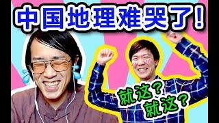 日本人挑战中国人都不知道的地理问题【绅士一分钟】