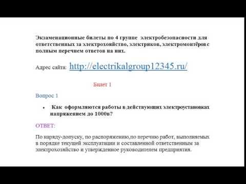 Билеты для 4 группы по электробезопасности до 1000 в электробезопасность вопросы и ответы 2019 олимпокс