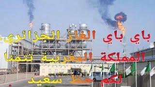 اضخم مشروع ينهي علاقة المغرب بغاز الجزائر.