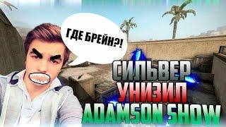 Download ТРОЛЛИНГ В CS:GO! АДАМСОН ПРОИГРАЛ СИЛЬВЕРУ :) Mp3 and Videos
