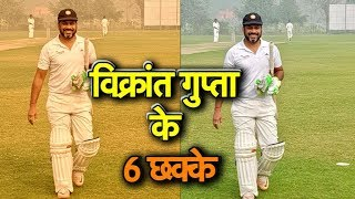Vikrant Gupta Hits Parliamentarians for a 6 | Sports Tak