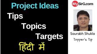 Project Ideas  Tips, Topics and Targets -Saurabh Shukla MySirG.com