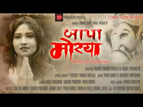Yash Barot   Revenge of Celebration   Moriya Bapa Moriya   ગણપતી બાપા મોરીયા   Pooja Digital Studio