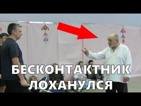 """МАСТЕР БЕСКОНТАКТНОГО БОЯ """"ДЕД"""" РАЗОБЛАЧЕНИЕ"""