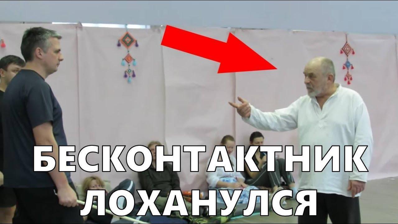 МАСТЕР БЕСКОНТАКТНОГО БОЯ