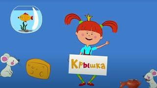 Алфавит с царевной - Буквы Ъ +Ы - Песенки для детей - Жила была Царевна