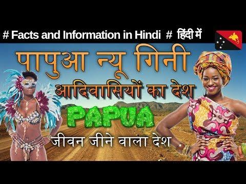 Amazing Facts About Papua New Guinea || पापुआ न्यू गिनी देश के रोचक तथ्य