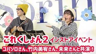 コバソロさん、竹内美宥さん、未来さん、ご来場いただいた皆様本当にありがとうございました! コバソロさんの2nd Cover Album「これくしょん2」...
