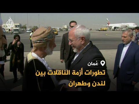 حرب تصريحات بريطانية إيرانية.. ماذا عن أدوار الأطراف الأخرى؟  - نشر قبل 10 ساعة