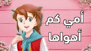 أمي كم أهواها - أغنية سبيس تون بطريقة جديدة بمناسبة عيد الأم العربية