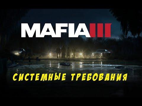 Системные требования Mafia 3
