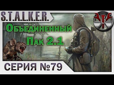 S.T.A.L.K.E.R. - ОП 2.1 ч.79 Мертвый город и финал сюжета Народной солянки!