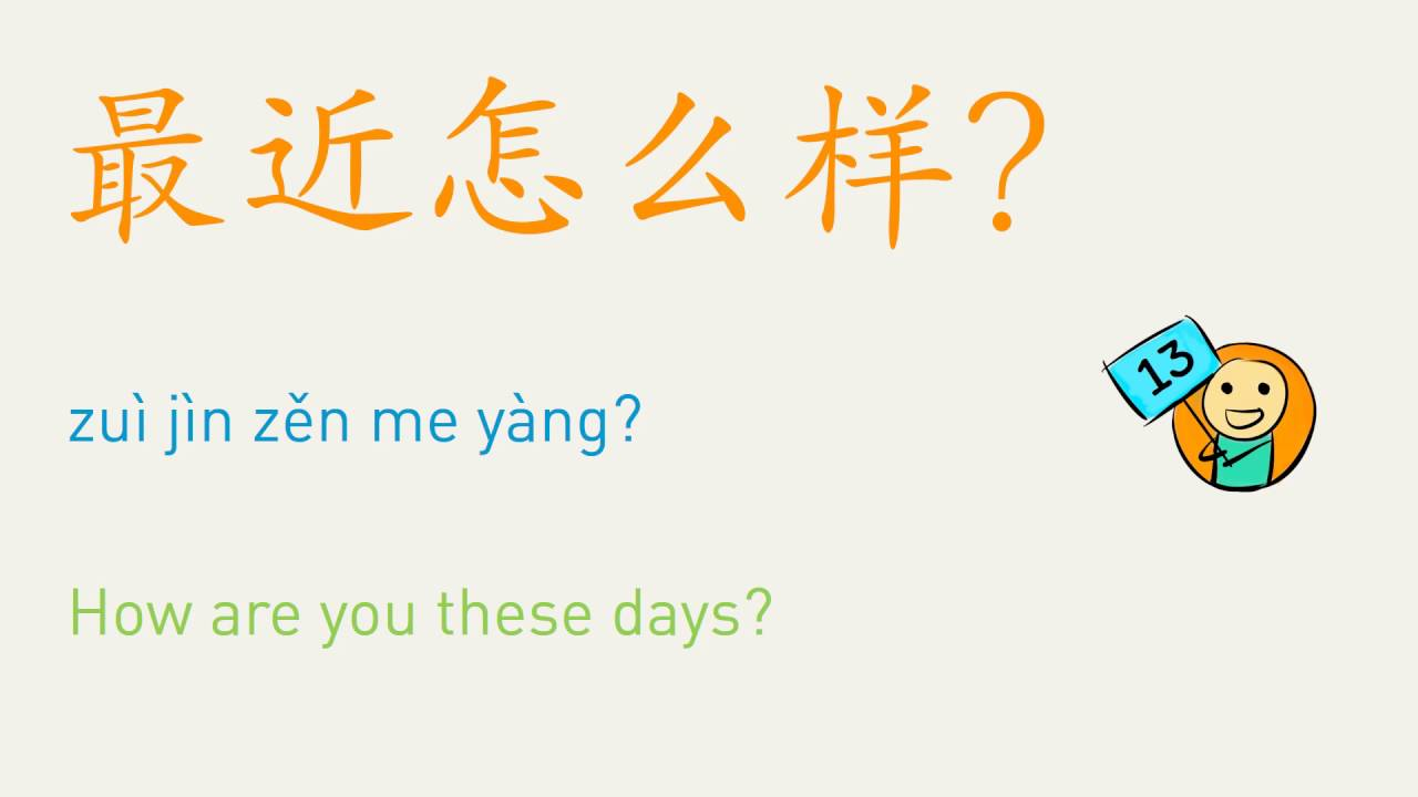 Learn Common Chinese Phrases Greetings Youtube