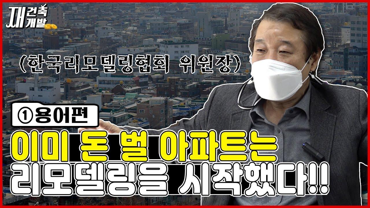 [1부] 한국리모델링협회 위원장에 듣는 아파트 리모델링 A to Z🧐