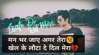 Lauta De Dil Mera | Full Song | Taran Saini | Official Video |Latest Hindi songs 2018 |