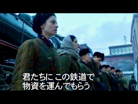 レニングラード攻防戦に隠された若き女性兵士たちの奇跡の実話/映画『脱走特急』予告編