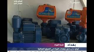 بالفيديو أيهما تفضل من مضخات المياه الحرامي ام البرلماني؟