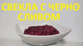 Салат свекла с черносливом (редкий рецепт) всегда просят добавку