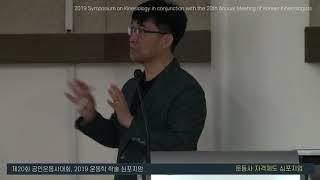 2019 운동학 학술 …