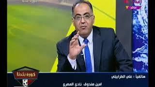 امين صندوق النادي المصري يوجه صفعات مدويه لـ