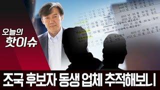 조국 후보자 동생 업체 추적해보니…5차례 상호 변경·실체 '모호' | 뉴스A