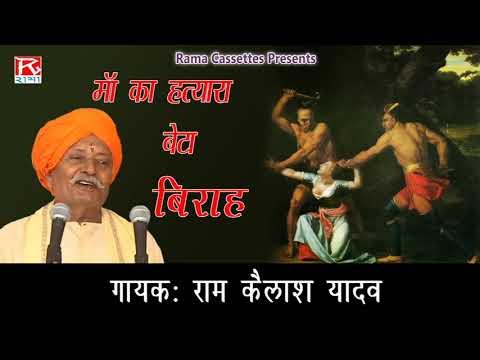मां का हत्यारा बेटा Maa Ka Hatyara Beta भोजपुरी पूर्वांचली बिरहा Sung By राम कैलाश यादव