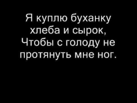 Sektor Gaza - Bomzh / Сектор газа - Бомж [with lyrics!]