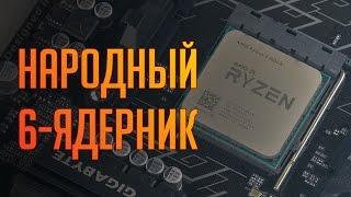 Процессор AMD Ryzen 5 1600X: возвращение «народных 6-ядерников»
