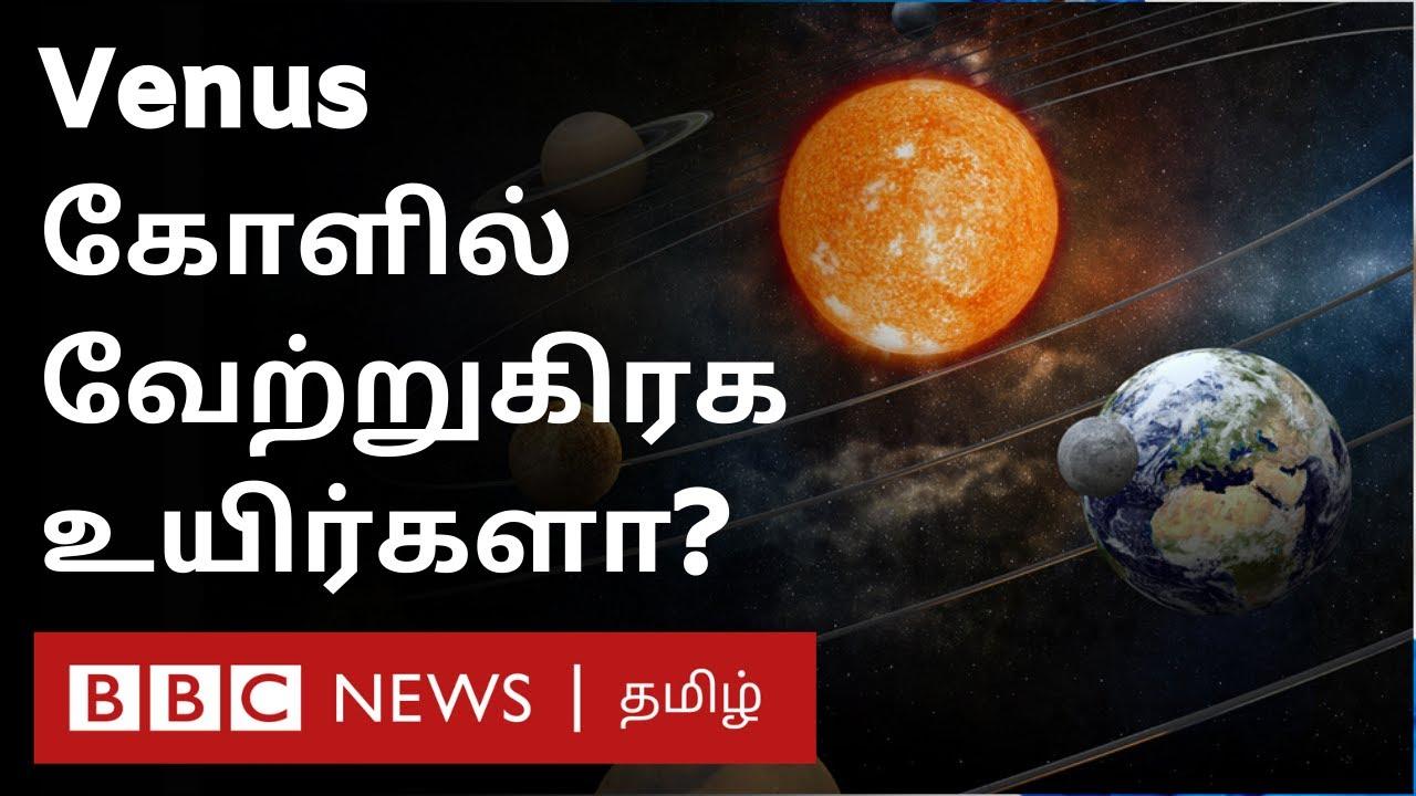 Venus கோள் வேற்று கிரக உயிர்கள் வாழ்கின்றனவா? | Aliens | Galaxy |
