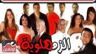 الفيلم العربي | الزمهلاوية  | بطولة هالة فاخر وعزت ابو عوف
