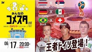 前回王者ドイツ登場!ロシアW杯Day4 3試合を展望&振り返り 視聴者と盛り上がるLIVE番組|#みんなのコメスタ 2018.06.17