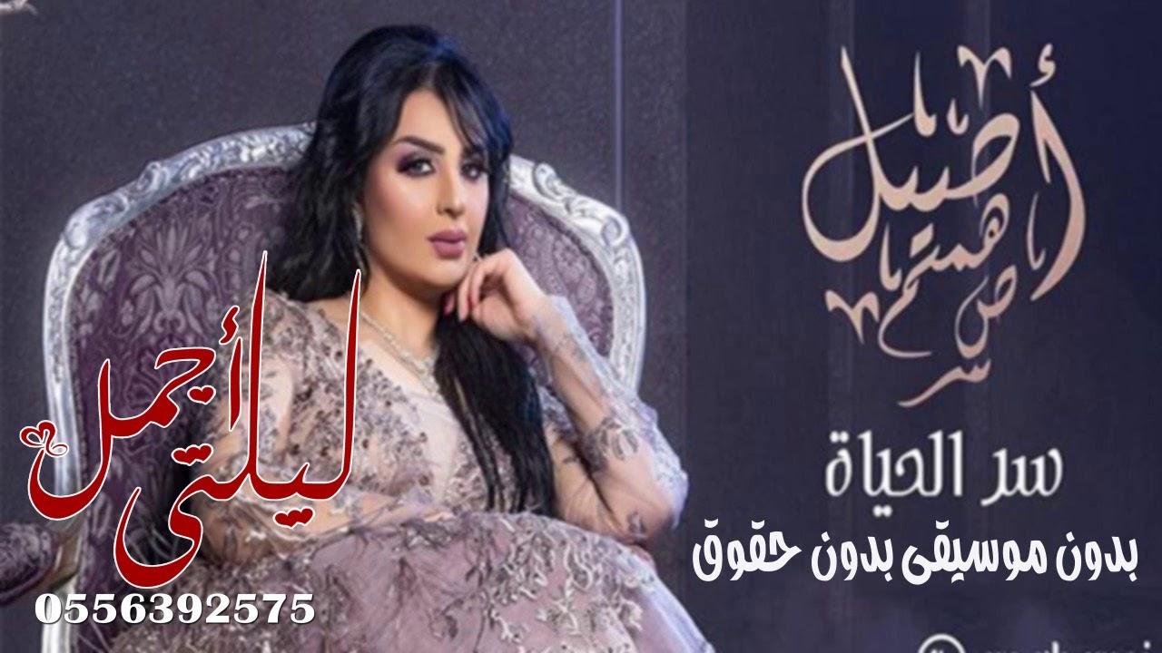 سر الحياه بدون موسيقي بدون حقوق مجانيه اصيل هيم - YouTube