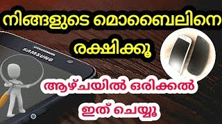 How to save your mobile - mobile tips and tricks malayalam