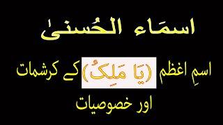 Ya Maliku Ka Wazifa Allah's Names Fazilat Meaning Urdu Hindi