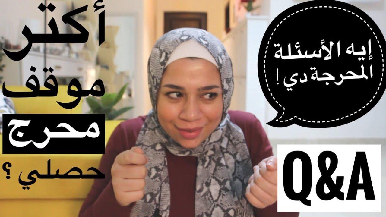رد فعل جوزي علي الفيديوهات الجريئة اللي بقدمها مش بتكسف منه !   Q&A