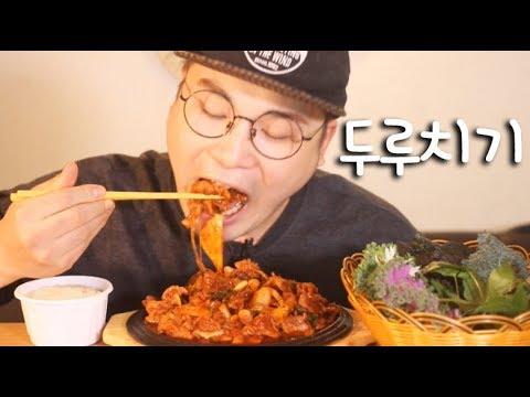 두루치기 먹방~!! 리얼사운드  social eating Mukbang(Eating Show)
