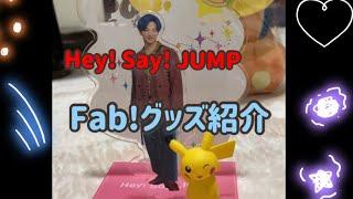 Hey! Say! JUMP FAB グッズ紹介