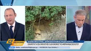 Σοκάρουν τα όσα ομολόγησε ο δολοφόνος της βιολόγου - Ώρα Ελλάδος Καλοκαίρι 16/7/2019 | OPEN TV