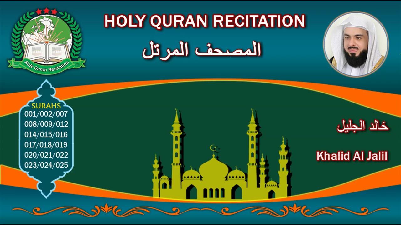 quran karim khalid aljalil