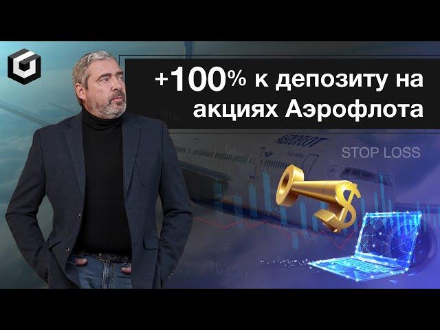 +100% к депозиту на акциях Аэрофлота. Почему нужно торговать от стопа?