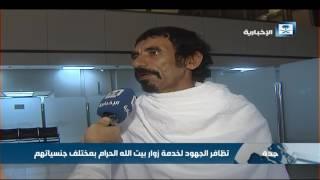 تظاهر الجهود لخدمة زوار بيت الله الحرام بمختلف جنسياتهم