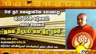 Wap Pohoda Hiru Dharma Deshanawa - Noothana Widyaawa Saha Bududahama - 15th October 2016