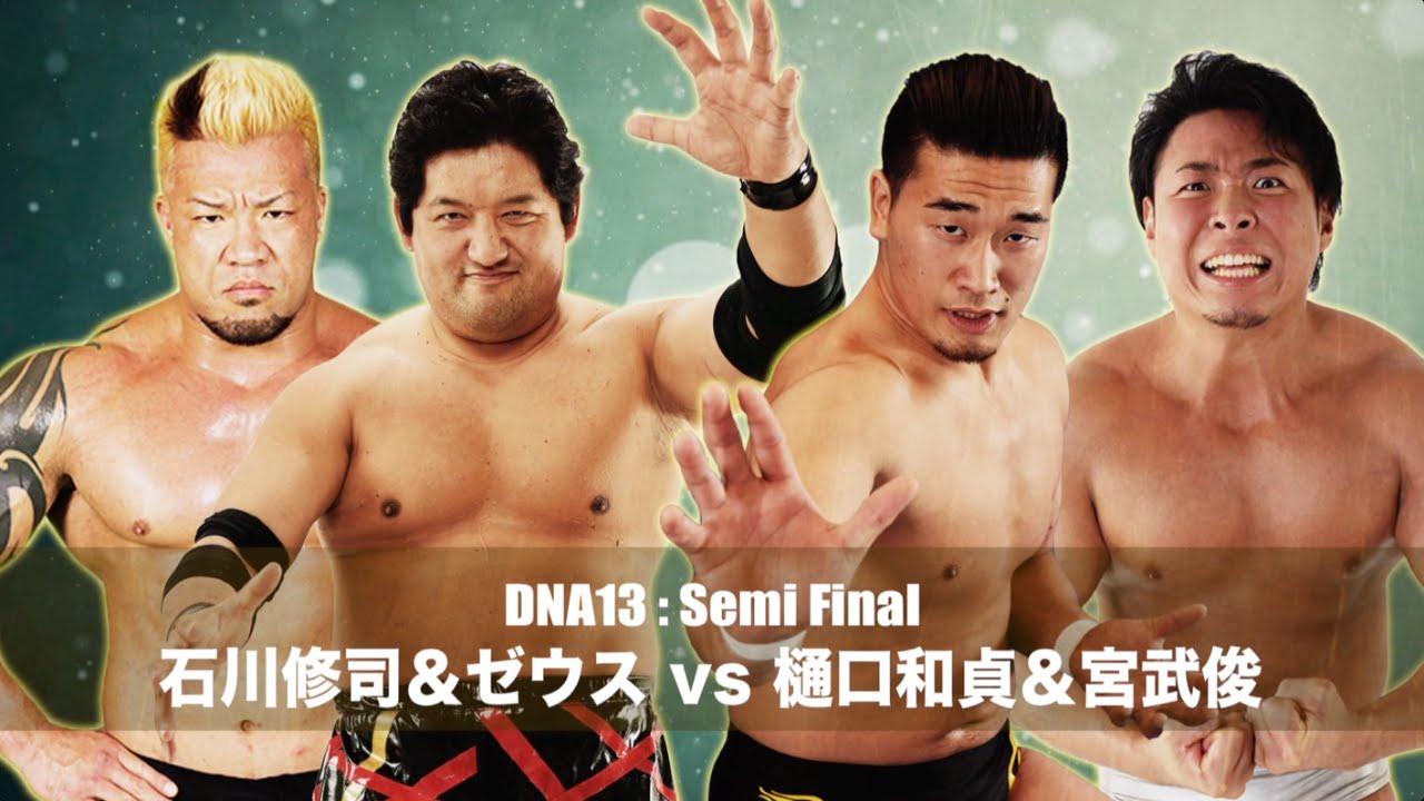 2016/1/8 DNA13 Shuji Ishikawa ...
