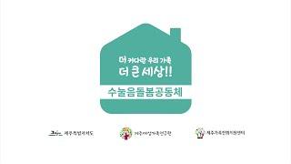 [제주도 홍보영상] 제주가족친화지원센터 교육 홍보영상