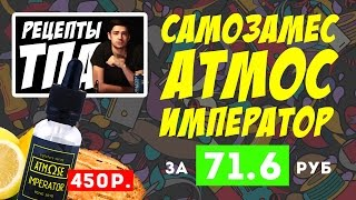 Атмос Император за 71 рубль | Рецепт самозамеса | Atmose Imperator | TPA рецепты